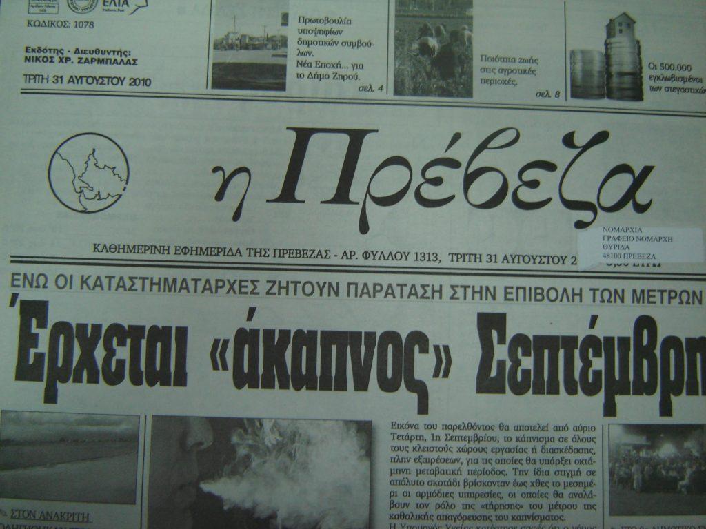 giornale greco